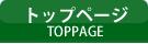 トップページ -TOP-