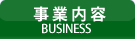 事業内容 -BUSINESS-