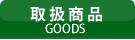 取扱商品 -GOODS-